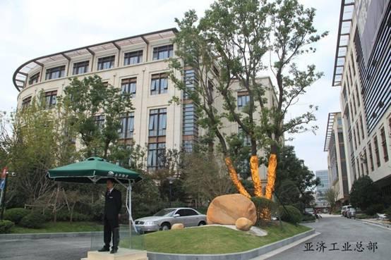 上海亚济流体办公总部大楼